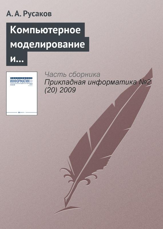 А. А. Русаков Компьютерное моделирование и творчество юных математиков градов в м компьютерное моделирование