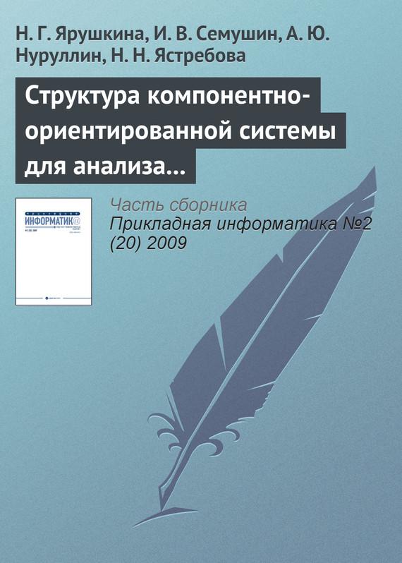Фото Н. Г. Ярушкина Структура компонентно-ориентированной системы для анализа экономического состояния предприятия