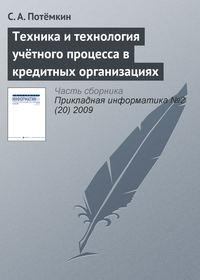 Потёмкин, С. А.  - Техника и технология учётного процесса в кредитных организациях