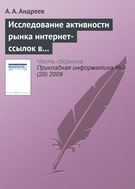 А. А. Андреев бесплатно