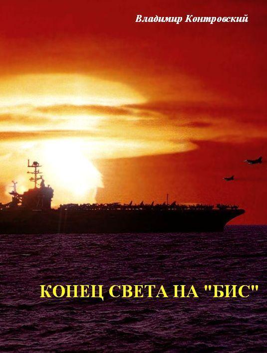 Конец света на «бис» - Владимир Контровский