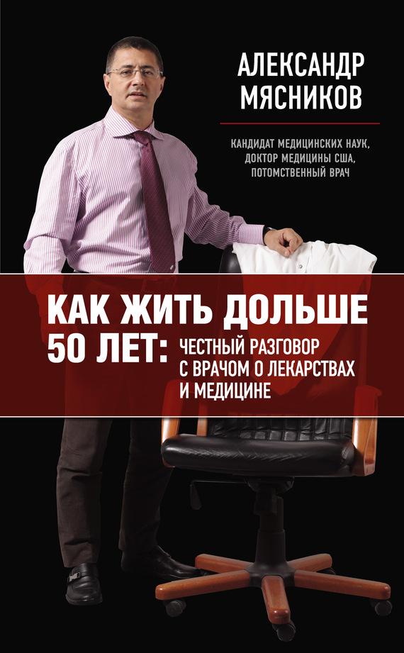 Александр Мясников Как жить дольше 50 лет: честный разговор с врачом о лекарствах и медицине цены