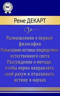 Декарт, Рене  - Сочинения