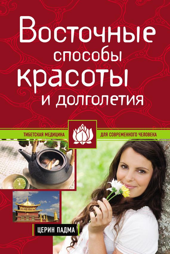 Церин Падма Восточные способы красоты и долголетия ISBN: 978-5-699-59592-1
