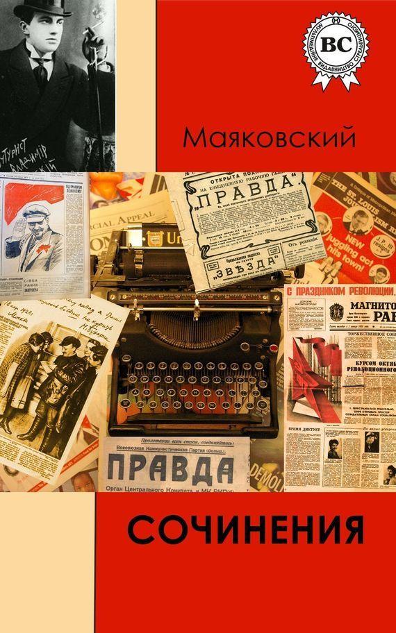 художник владимир пасечник Владимир Маяковский Сочинения