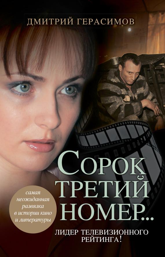 Дмитрий Герасимов Сорок третий номер…