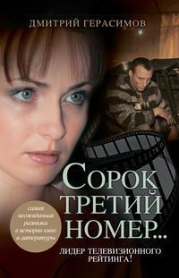 Герасимов, Дмитрий  - Сорок третий номер…