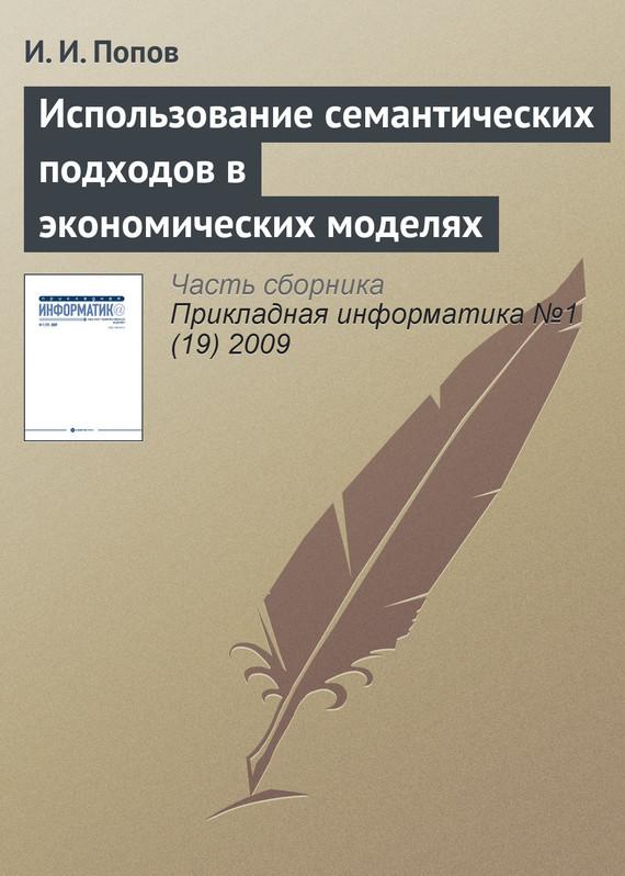 И. И. Попов Использование семантических подходов в экономических моделях