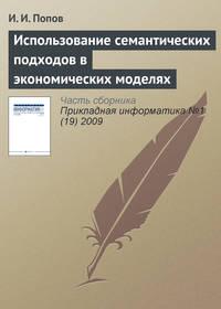 Попов, И. И.  - Использование семантических подходов в экономических моделях