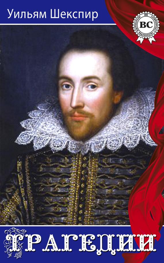 Уильям Шекспир Трагедии уильям шекспир буря