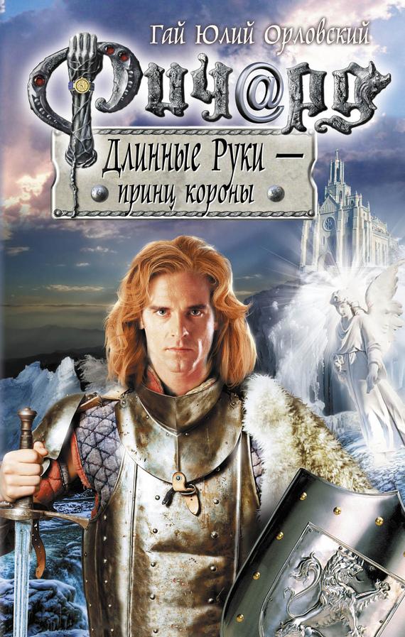 Ричард Длинные Руки – принц короны