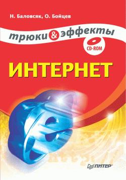 Н. В. Баловсяк бесплатно