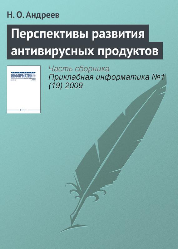 Н. О. Андреев Перспективы развития антивирусных продуктов