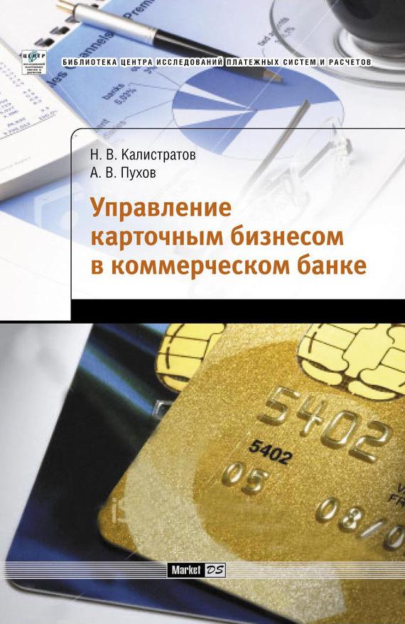 Н. В. Калистратов Управление карточным бизнесом в коммерческом банке  н в горелая организация кредитования в коммерческом банке