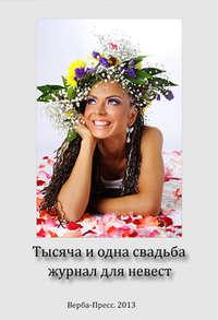 - 1000 и 1 свадьба