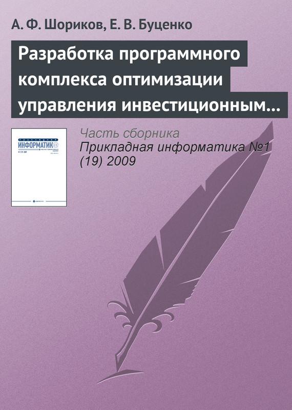 А. Ф. Шориков Разработка программного комплекса оптимизации управления инвестиционным проектированием