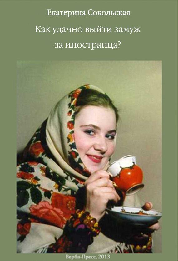 Как удачно выйти замуж за иностранца? - Екатерина Сокольская