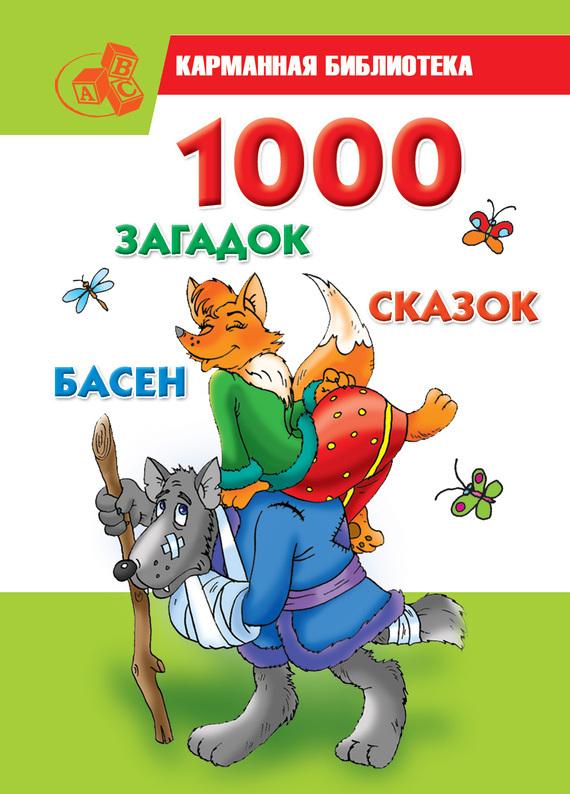 Отсутствует 1000 загадок, сказок, басен охотник до сказок сборник мультфильмов региональноеиздание