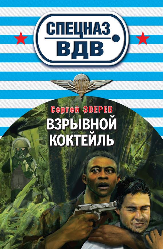 Взрывной коктейль - Сергей Зверев