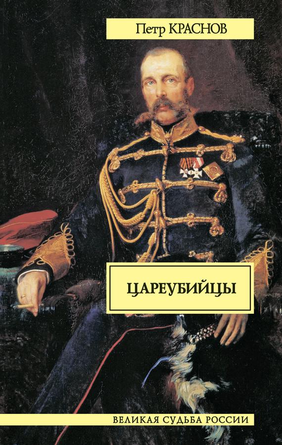 Петр Краснов бесплатно