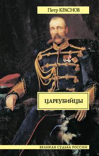 Краснов, Петр  - Цареубийцы