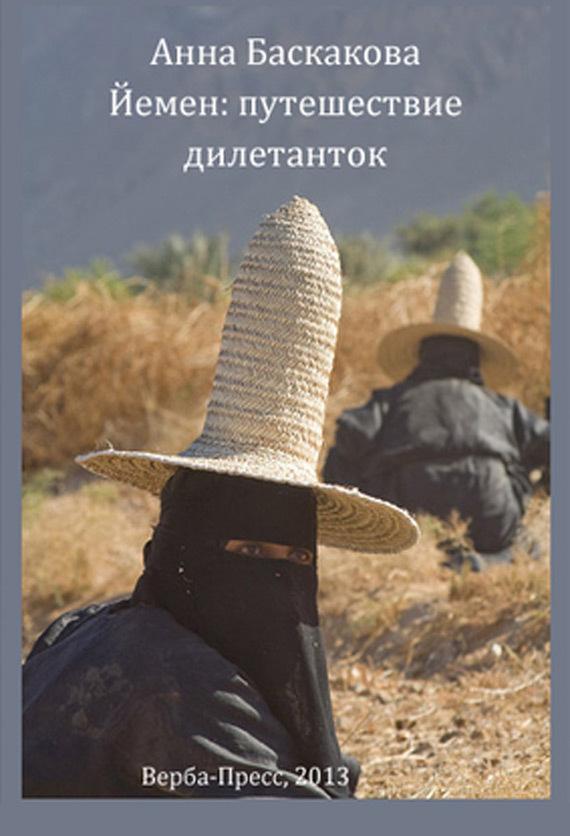 Обложка книги Йемен: путешествие дилетанток, автор Баскакова, Анна