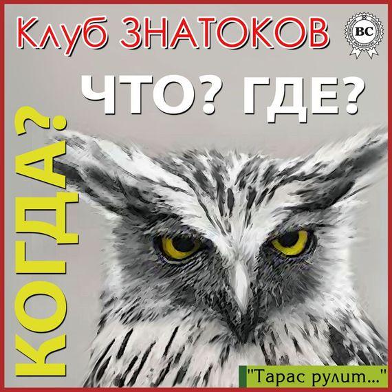 Клуб знатоков - Тарас Боровок