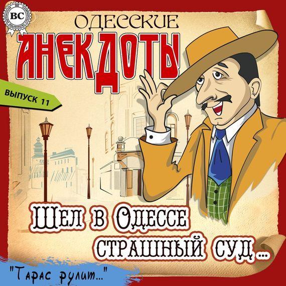 Одесские анекдоты. Выпуск 11