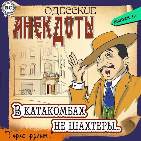 Одесские анекдоты. Выпуск 12