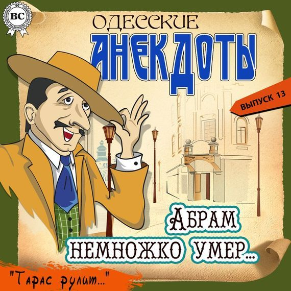 Одесские анекдоты. Выпуск 13