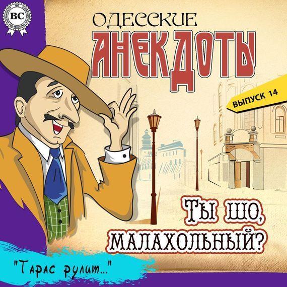 Одесские анекдоты. Выпуск 14