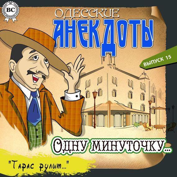 Одесские анекдоты. Выпуск 15