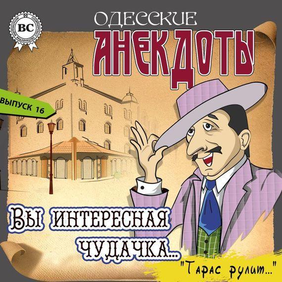 Одесские анекдоты. Выпуск 16
