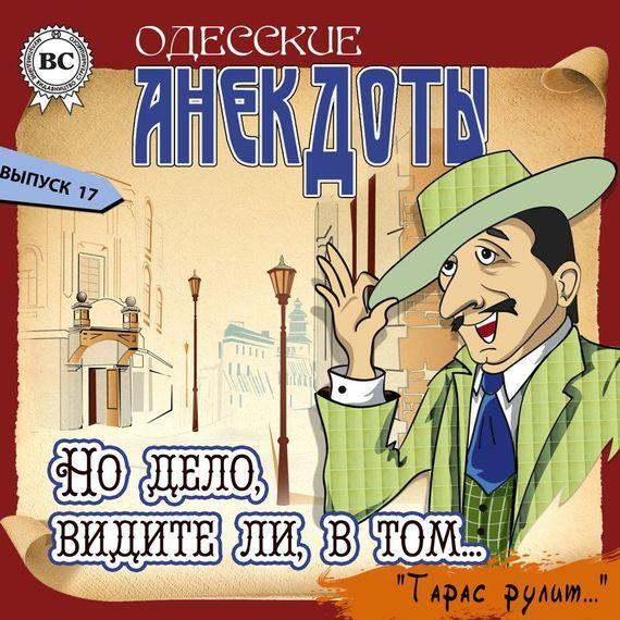 Одесские анекдоты. Выпуск 17