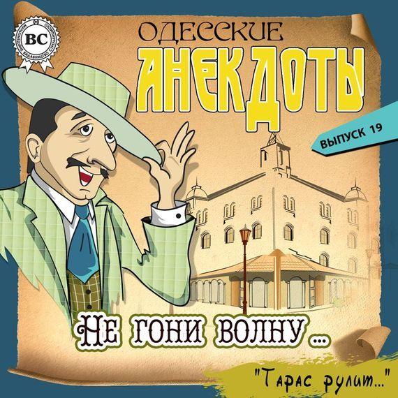 Одесские анекдоты. Выпуск 19