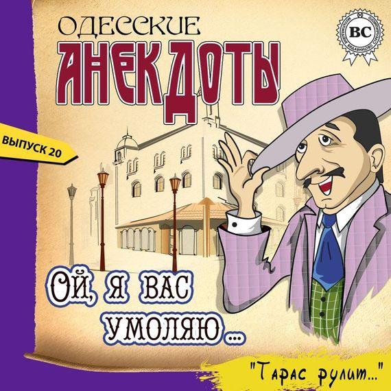 Одесские анекдоты. Выпуск 20