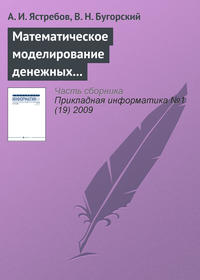 Ястребов, А. И.  - Математическое моделирование денежных потоков виртуального предприятия
