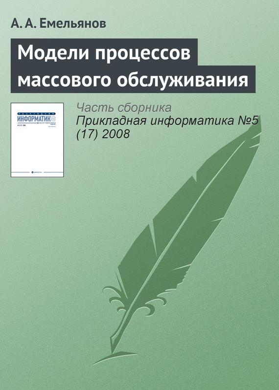 А. А. Емельянов Модели процессов массового обслуживания