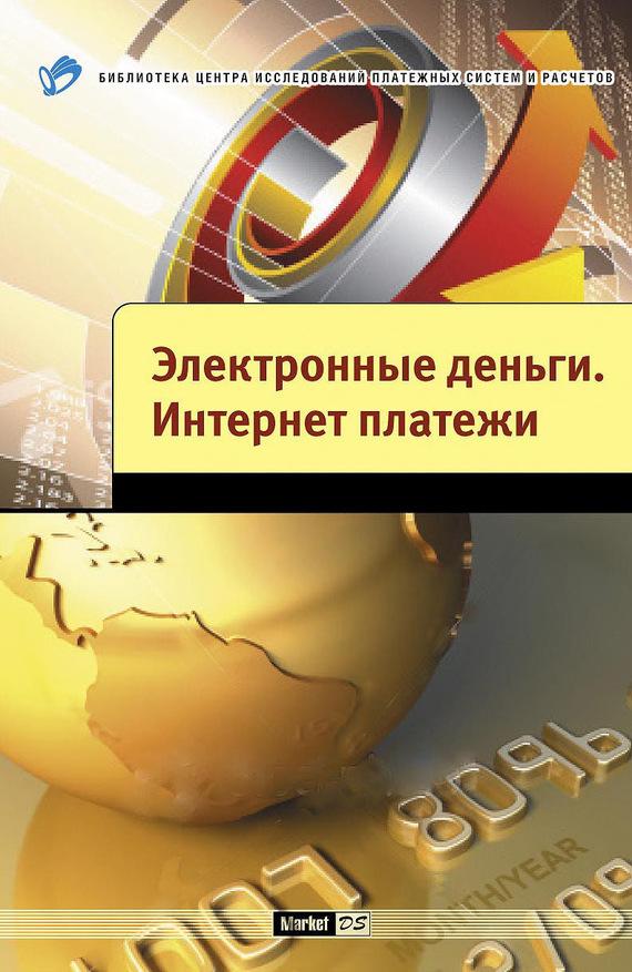 Андрей Шамраев - Электронные деньги. Интернет-платежи