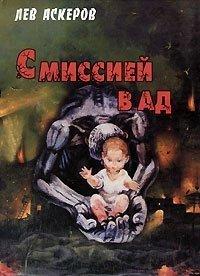 Лев Аскеров - С миссией в ад