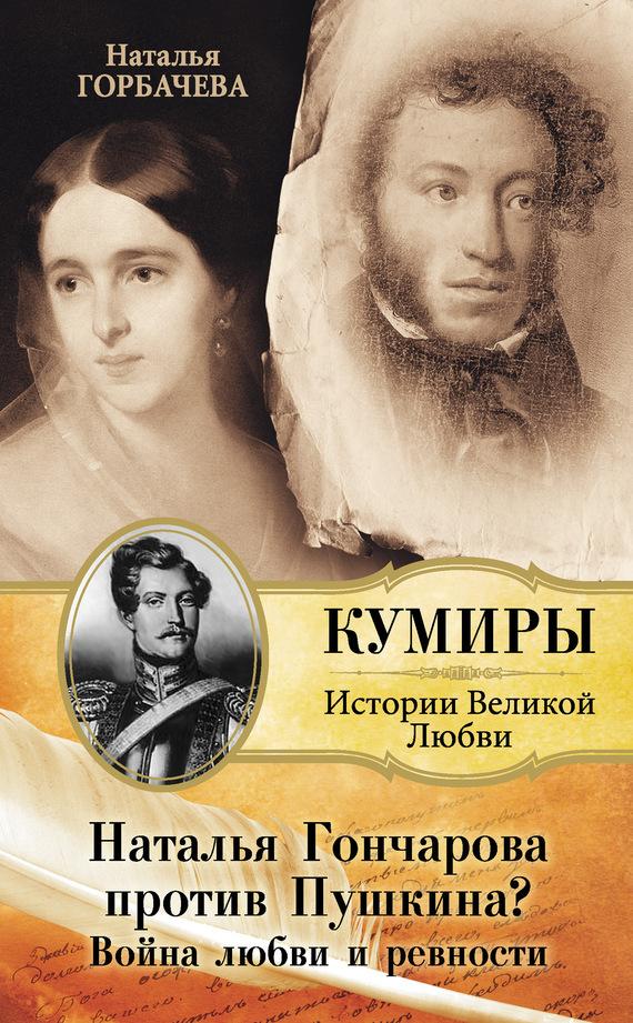 Наталья Горбачева