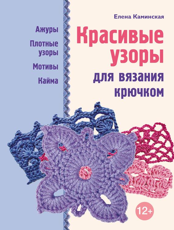 Красивые узоры для вязания крючком - Елена Анатольевна Каминская