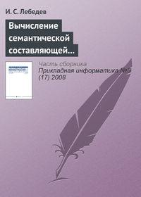 Лебедев, И. С.  - Вычисление семантической составляющей текстовой информации в экономических информационных системах