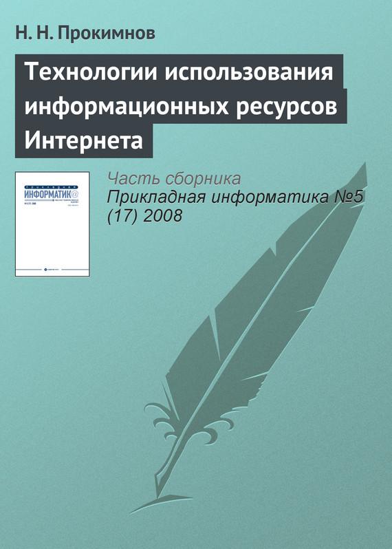 Н. Н. Прокимнов Технологии использования информационных ресурсов Интернета
