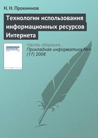 Прокимнов, Н. Н.  - Технологии использования информационных ресурсов Интернета