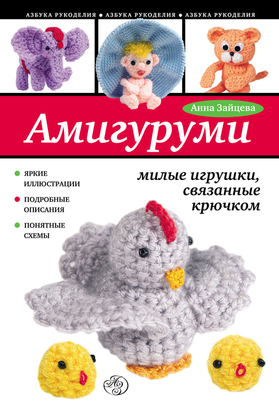 Амигуруми: милые игрушки, связанные крючком - Анна Зайцева