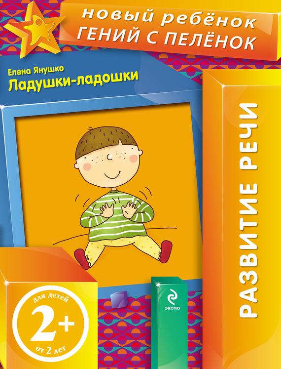 Елена Янушко Ладушки-ладошки ISBN: 978-5-699-61220-8 елена янушко секреты количества isbn 978 5 699 73126 8