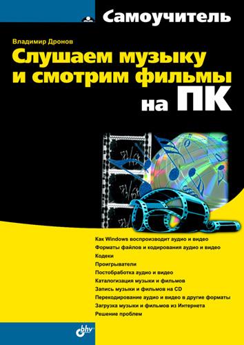 Владимир Дронов бесплатно