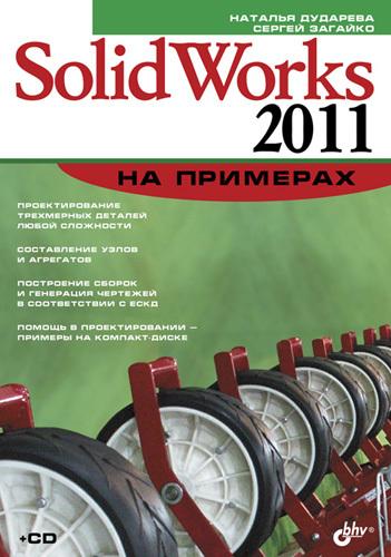 Наталья Дударева SolidWorks 2011 на примерах solidworks 2009机械设计实例精解(附cd光盘1张)