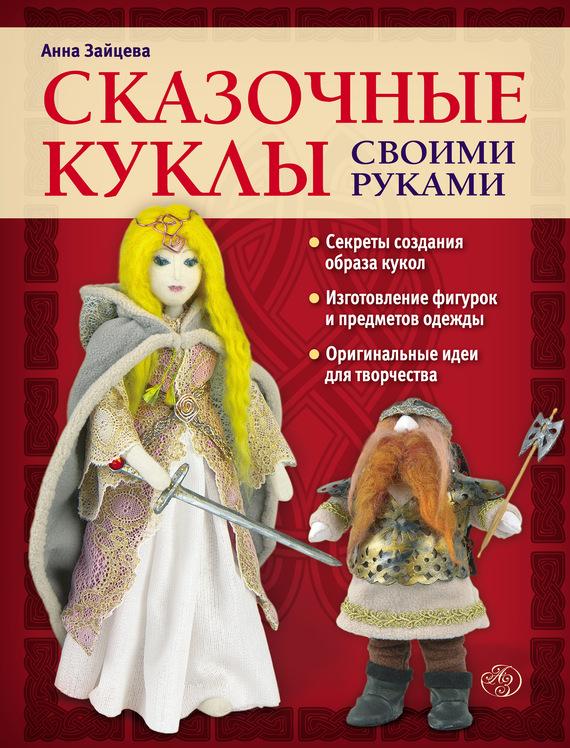 Сказочные куклы своими руками - Анна Зайцева